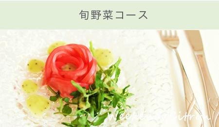 旬野菜料理コース
